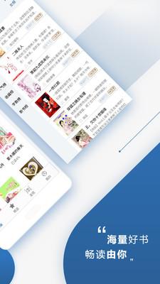 连城读书app截图2