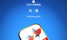 《光·遇》荣膺 App Store 年度iPhone 游戏!