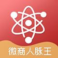微商人脈王app