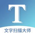 文字掃描大師app