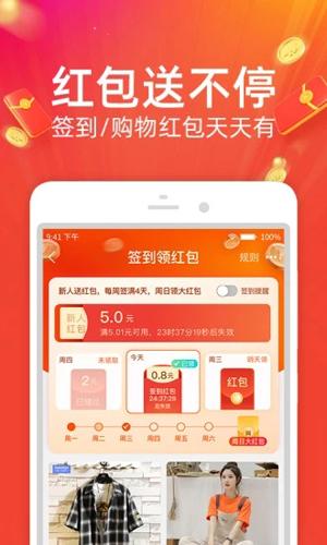 淘宝特价版app截图2