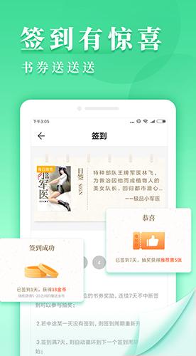 九库阅读app截图2