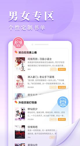九库阅读app截图3