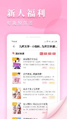 九库阅读app截图4