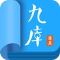 九庫閱讀app