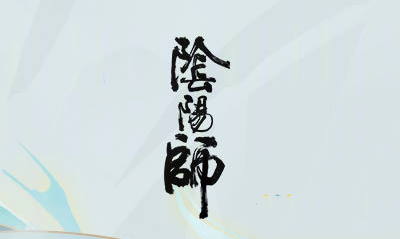 阴阳师12月每日加成补给礼包