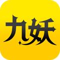 九妖游戲app