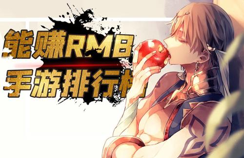 能赚RMB的手游排行榜 能赚人民币的手机游戏推荐