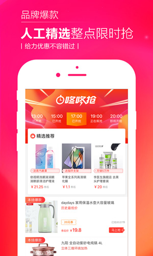 熊猫购物app截图2