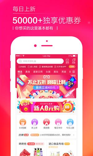 熊猫购物app截图4