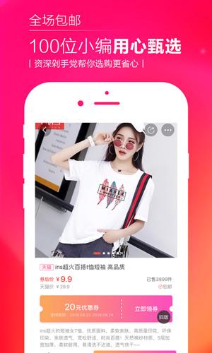 熊猫购物app截图3