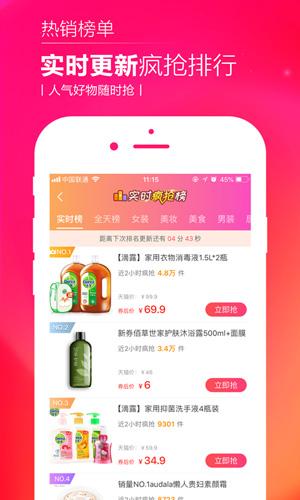 熊猫购物app截图5