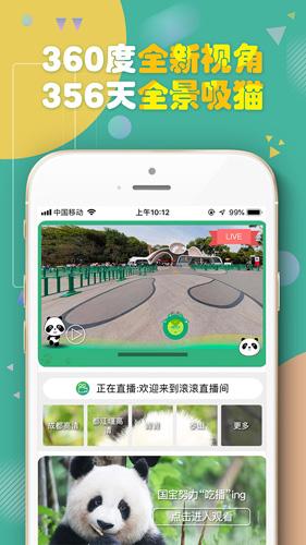 熊貓頻道app截圖4
