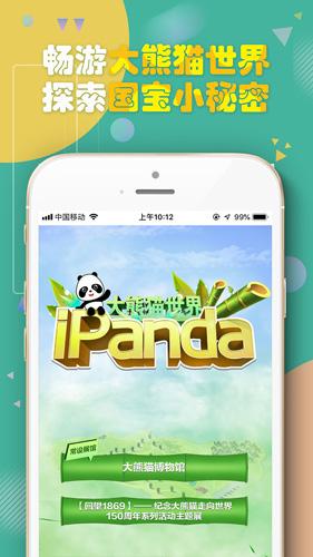 熊貓頻道app截圖2