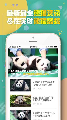 熊貓頻道app截圖5