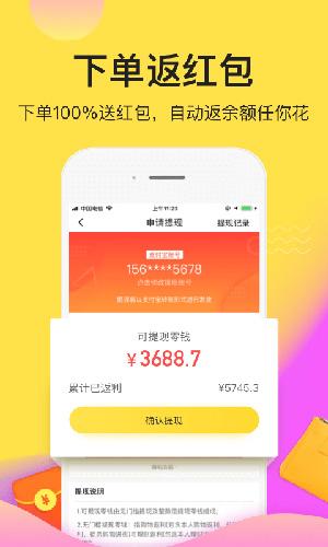 熊猫省钱安卓版截图2