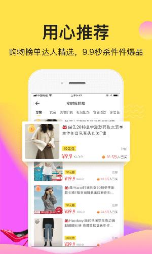 熊猫省钱安卓版截图4