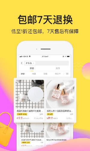 熊猫省钱安卓版截图3