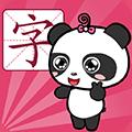 熊貓識字app