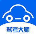 驾考大师app