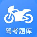 摩托車駕考app