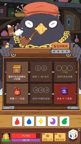 骰子元素师截图6