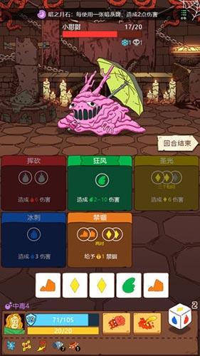 骰子元素师截图5