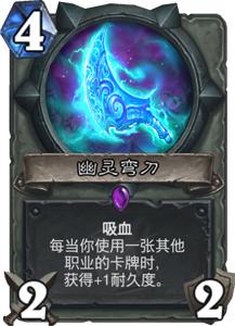 炉石传说幽灵弯刀