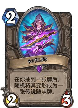 炉石传说幻化师