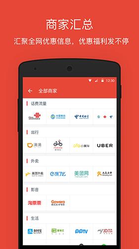 辣品app截图5