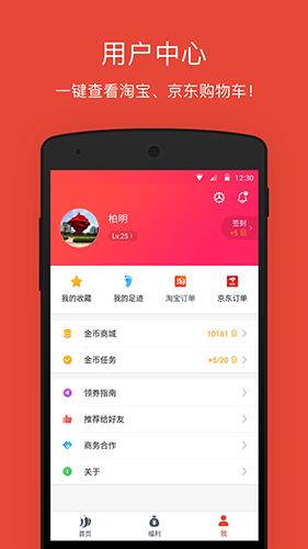 辣品app截图6