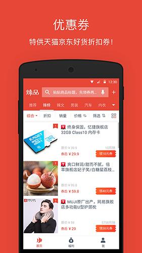 辣品app截图3