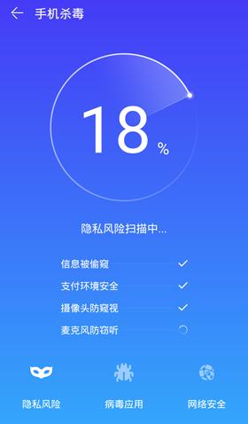 手机管家极速版app安全吗2