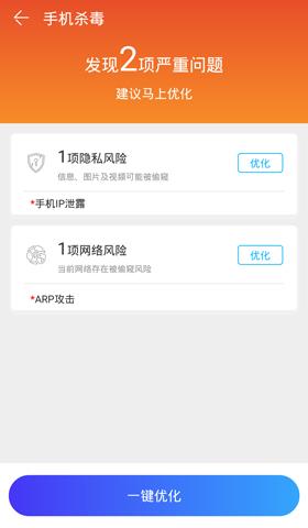 手机管家极速版app安全吗3