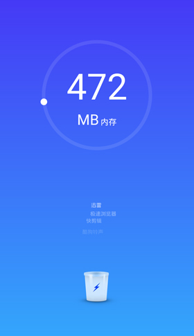 手机管家极速版app已停止怎么办2