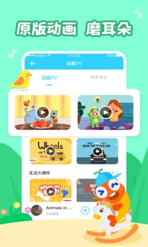 伴鱼绘本app截图3