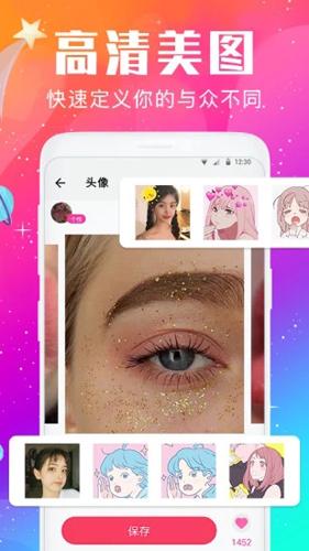 美化精灵app截图4