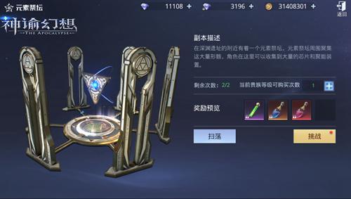 核心战力提升《神谕幻想》聚能系统玩法重磅来