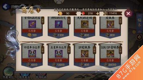阴阳师阴阳之守奖励兑换推荐2