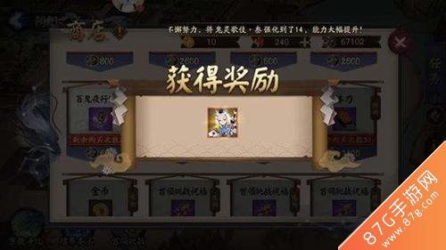 阴阳师阴阳之守奖励兑换推荐4