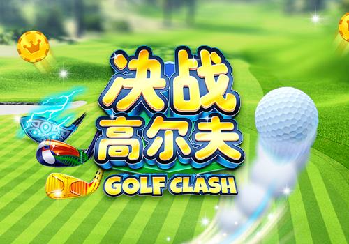 《决战高尔夫》成就你的高尔夫大师之路