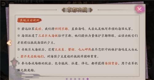 阴阳师巨大海妖4