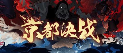 阴阳师巨大海妖5