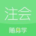 注冊會計師隨身學題庫app