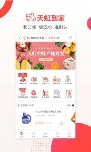 天虹app截图3