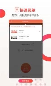天虹app截图4