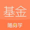 基金從業隨身學app