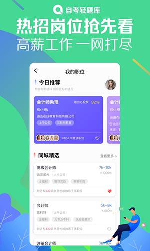 自考轻题库app截图4