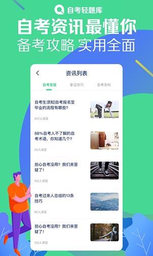 自考轻题库app截图2