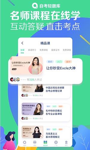 自考轻题库app截图6